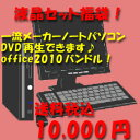 【送料無料】【WinXP】【DVD】【デスクトップパソコン】...