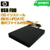 スーパーサマーSALE!【送料無料】★HP USB FDD OSのインストール等やフロッピーブートなどに!★【smtg0401】【RCP】【中古】532P14Aug16