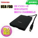 �y���������z��TOSHIBA USB FDD OS�̃C���X�g�[������t���b�s�[�u�[�g�ȂǂɁI���ysm