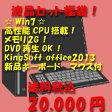 【送料無料(Win7)】【DVD-ROM】【デスクトップパソコン】★おまかせ液晶セット福袋2万円★【あす楽_年中無休】【smtg0401】【RCP】【中古】02P09Jul16