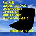 Win7搭載・無線内臓または無線子機付・Office2013バンドル