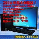 【2016年見える福袋】【Win7】【ThinkCentre M58e 22型/2.0GB/80GB/DVD-ROM】【送料無料】【デスクトップパソコン】【あす...