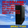【2016年見える福袋】【Lenovo ThinkCentre M58e 2.0GB/80GB/DVD-ROM】【送料無料】【デスクトップパソコン】【あす楽_年中無休】【smtg0401】【RCP】【中古】10P03Dec16