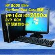 決算セール30日まで!【スーパーセール】【HP Compaq 8000 Elite 17型/4.0GB/2000GB/DVD-ROM/7/】【送料無料】【デスクトップパソコン】【あす楽_年中無休】【smtg0401】【RCP】【中古】02P18Jun16
