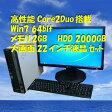 【Win 7】【FUJITSU ESPRIMO D5270 22型/2.0GB/2000GB/DVD-ROM】【送料無料】【デスクトップパソコン】【あす楽_年中無休】【smtg0401】【RCP】【中古】P01Jul16