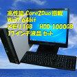 スーパーサマーSALE!【Win 7】【FUJITSU ESPRIMO D5270 17型/1.0GB/1000GB/DVD-ROM】【送料無料】【デスクトップパソコン】【あす楽_年中無休】【smtg0401】【RCP】【中古】02P09Jul16