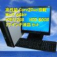 【Win 7】【FUJITSU ESPRIMO D5270 17型/2.0GB/80GB/DVD-ROM】【送料無料】【デスクトップパソコン】【あす楽_年中無休】【smtg0401】【RCP】【中古】P01Jul16
