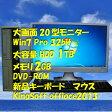 春の新生活応援セール!【大容量ハードディスク】【Win 7】【NEC MK29A 20型/2.0GB/1000GB/DVD-ROM】【送料無料】【デスクトップパソコン】【あす楽_年中無休】【smtg0401】【RCP】【中古】532P19Apr16