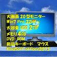 【大容量ハードディスク】【Win 7】【NEC MK29A 20型/4.0GB/2000GB/DVD-ROM】【送料無料】【デスクトップパソコン】【あす楽_年中無休】【smtg0401】【RCP】【中古】532P14Aug16
