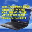 【TravelMate 5320 2.0GB/120GB/DVD-マルチ】【送料無料】【ノートパソコン】【あす楽_年中無休】【smtg0401】【RCP】【中古】532P14Aug16