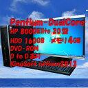 【台数限定】【スーパーセール】【HP Compaq 8000 Elite 20型/4.0GB/160GB/DVD-ROM/7/】【送料無料】【デスクトップパソコン】【あす楽_年中無休】【smtg040