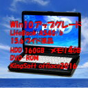 【Win10アップグレード】【送料無料】【ノートパソコン】★富士通 LifeBook A540/b 4.0GB/160BG/DVD-ROM★【smtg0401】...