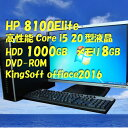 【HP 8100 Elite 20型/8.0GB/1000GB/DVD-ROM/7Pro】【送料無料】【デスクトップパソコン】【あす楽_年中無休】【smtg0401】【RCP】【中古】10P03Dec