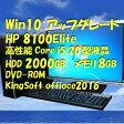 【Win10アップグレード】【HP 8100 Elite 20型/8.0GB/1000GB/DVD-ROM】【送料無料】【デスクトップパソコン】【あす楽_年中無休】【smtg0401】【RCP】【中古】10P03Dec16