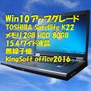 【Win10アップグレード】【送料無料】【ノートパソコン】★TOSHIBA satellite K22 2.0GB/80GB/DVD-ROM★【smtg0401】【RCP】【中古】10P03Dec16
