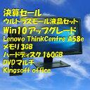 決算SALE【決算セール】【Win10アップグレード】【Lenovo ThinkCentre A58e 20型/3.0GB/160GB/DVDマルチ】【送料無料】【デスクトップ..