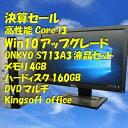 サマーセール【決算セール】【Win10アップグレード】【ONKYO S713A3 20型/4.0GB/160GB/DVDマルチ】【送料無料】【デスクトップパソコン..