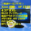 【新品グラボGTX1050増設】【Win10アップグレード】【HP Z210 20型/8GB/250GB/DVDマルチ】【送料無料】【デスクトップパソコン】【smtg0401】【RCP】【中古】10P03Dec16