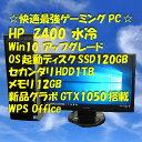 【新品グラボ増設】【最強快適ゲーミングPC】【送料無料】【デスクトップパソコン】【smtg0401】【RCP】【中古】10P03Dec16