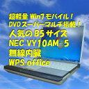 【Windows7】【B5サイズ】【ノートパソコン】★NEC...
