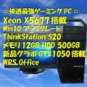 【新品グラボGTX1050増設】【ゲーミングパソコン】【Win10アップグレード】【Lenovo ThinkStation S20 22型/12GB/500GB】【送料無料】..