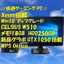 【新品グラボGTX1050増設】【ゲーミングパソコン】【Win10アップグレード】【CELSIUS W510 21.5型/8GB/250GB】【送料無料】【デスクト..
