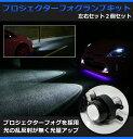 トヨタ 30プリウスZVW30(H23.12〜)用フォグランプのレンズにプロジェクターを採用することでムラの無い配光を実現。【送料無料】