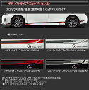 【1万円以上送料無料対象外】プリウス ZVW30 Sツーリングセレクション G'sモデル 30プリウスを簡単にG's仕様に! トヨタ純正 ボディストライプ 【ピンストライプ・エクステリア・ステッカー】02P05Nov16