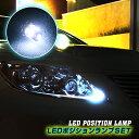 トヨタ ヴォクシー ZRR70W/75W用 LEDポジションランプセット スモールランプ 車幅灯 ボクシー VOXY 煌 きらめき02P05Nov16