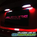 トヨタ ヴォクシー ZRR70W/75W用 LEDライセンスランプセット ナンバー灯 ボクシー VOXY 煌 きらめき02P05Nov16