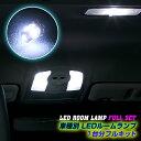 トヨタ プリウス ZVW30後期用 室内 室外LEDランプお得な1台分 10点フルキット室内灯 車幅灯 ナンバー灯(AWESOME/オーサム)簡単取付キット付き♪02P05Nov16