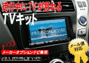 【安心の日本製】 【ネコポス限定!送料無料】 レクサスGS450h GWL10(H24.3〜H26.08)メーカーオプションナビ専用 走行中にテレビが見れるTVキット/テレビキット/テレビキャンセラー02P05Nov16