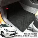 【即納 送料無料】トヨタ 30プリウス 後期用日本製 国内生産品 フロアマット(全2種)TOYOTA PRIUS Made in Japan FLOORMAT