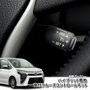 トヨタ ヴォクシー ハイブリッド ZWR80G(H26.01〜)用 非設定車に後付け!クルーズコントロールキットクルコン オートクルーズ VOXY TOYOTA CONTROL