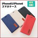 【DM便限定!送料無料】ダイヤ柄 iPhone6S/iPhone6ケース 手帳型 アイフォンカバー アイフォンケース スマホケース iPhone6s iPhone6 iPhone6Sケース ケースP01Jul16