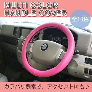 ハンドルカバーSサイズかわいいマルチカラーカラバリ13色展開で、ベージュ/ブラウン/ブラック/ピンク/レッド/ホワイト/ターコイズブルー/パープル/ダークチョコ/オレンジ/グリーン/ココア/ネイビーから選べる。軽自動車・普通車・ミニバン等にも♪