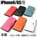 ☆【送料無料】iPhone6/iPhone6s専用ケース マルチカラータイプ(全6色)手帳型 レザー アイフォン6 アイフォン6sラッピング包装無料♪アイフォンカバー アイフォンケースP01Jul16
