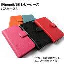 ☆【送料無料】iPhone6/iPhone6s専用ケース パスケース付き マルチカラータイプ(全6色)手帳型 レザー アイフォン6 アイフォン6sラッピング包装無料♪アイフォンカバー アイフォンケースP01Jul16