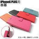 【送料無料】iPhone6 PLUS専用ケース マルチカラータイプ(全6色)手帳型 高級 アイフォンを傷や汚れから守る!ラッピング包装無料♪アイフォンカバー アイフォンケース プラスP01Jul16