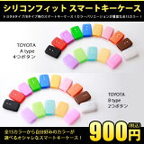 【メール便対応】シリコンフィットスマートキーケース(トヨタAタイプ/Bタイプ)の2種類【全15色】スマートキーにぴったりで手触りもやわらかくて気持いい!シリコンカバー