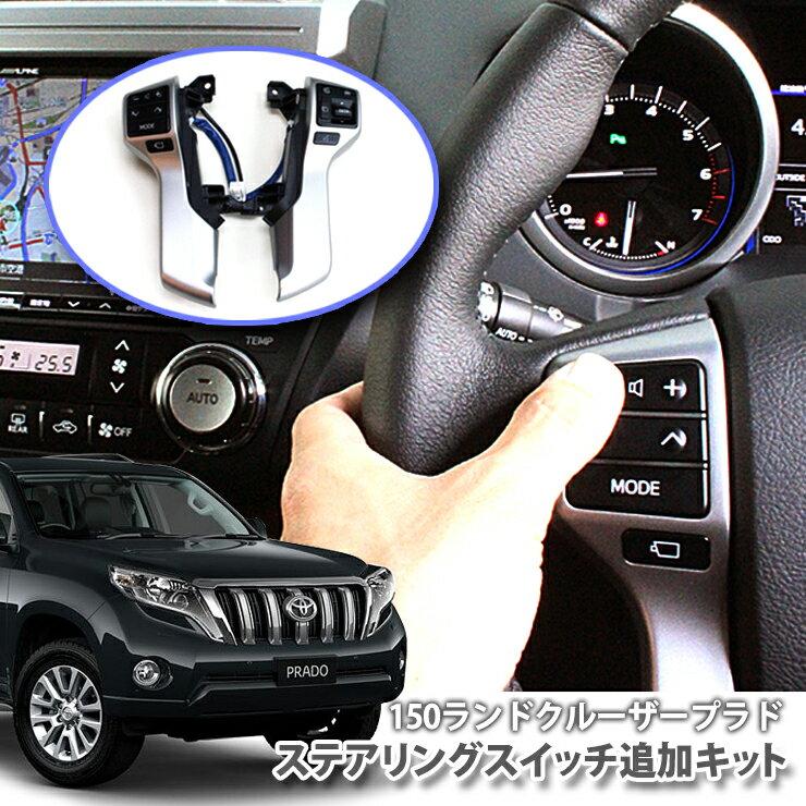 トヨタ ランクルプラド 150系 前期/後期用 ステアリングスイッチ追加キット オーディオ操作がステアリングボタンで可能に!【AWESOME/オーサム】02P05Nov16