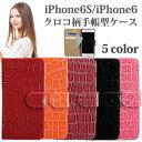 【DM便限定!送料無料】 クロコ柄 iPhone6S/iPhone6ケース 手帳型 クロコ 型押し エナメル 収納 アイフォンカバー アイフォンケース スマホケース iPhone6s iPhone6 iPhone6Sケース ケース カード入れ 名刺 レディース メンズP01Jul16