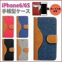 【DM便限定!送料無料】 iPhone6S/iPhone6ケース 手帳型 【6-C】 ツートン 収納 アイフォンカバー アイフォンケース スマホケース iPhone6s iPhone6 iPhone6Sケース ケース カード入れ 名刺P01Jul16