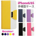 【DM便限定!送料無料】 iPhone6S/iPhone6ケース 手帳型 【6-A】 POP ツートン パステル アイフォンカバー アイフォンケース スマホケース iPhone6s iPhone6 iPhone6Sケース ケース ポップP01Jul16