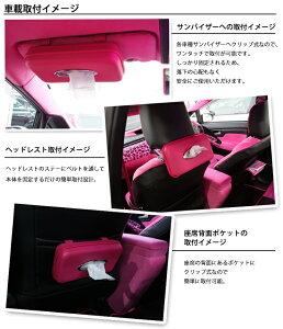 【レビュー記載で送料無料】マルチカラー車載ティッシュカバー(全6色)取付簡単(取付ベルト付属)軽自動車・普通車・ミニバン等にオススメです♪