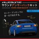 ホンダ フリード GB3系キーレスアンサーバックサイレンキット 【AWESOME/オーサム】02P01Oct16