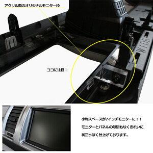 ハイエースワイドボディー用ダブルモニターキット(7インチモニター付き)