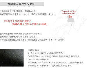 豊岡鞄認定会社とのコラボで実現!日本製超高級オーストリッチスマートキーケースブラック高級キーケースプレゼント包装無料!スマートキーカバープレゼント