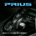 トヨタ プリウス ZVW30系 シフトノブピアノブラック/黒木目/茶木目/白木目02P05Nov16