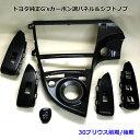 プリウス ZVW30 前期&後期専用 豪華8点セットトヨタ純正 G'sカーボン調パネル7点&シフトノブ02P01Oct16